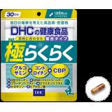 DHC Для суставов и костей + CBP усиленная формула 30 дн.