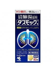 Средство для очистки легких и бронхов / Kobayashi (80 шт.)