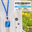 Блокатор вирусов портативный VIRUS AWAY / Япония (10 штук)
