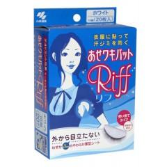 Вкладыши гигиенические для одежды (белые) 20 шт. / KOBAYASHI