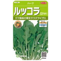 РУККОЛА 760 шт.  / японские семена