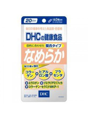 DHC Гладкая кожа 20дн